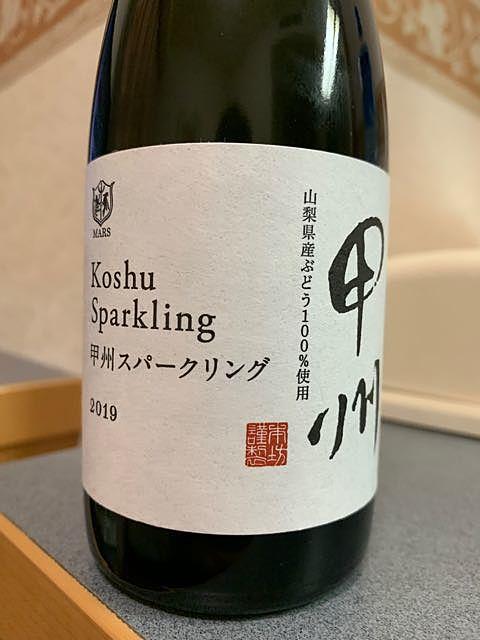 Mars Koshu Sparkling 甲州スパークリング(マルス 甲州スパークリング)