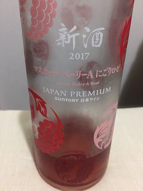 サントリー Japan Premium マスカット・ベーリーA にごりロゼ 新酒