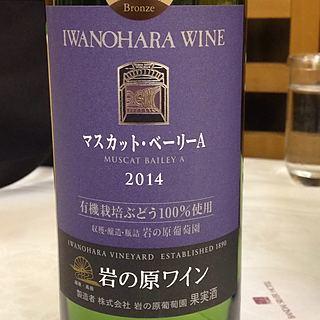 岩の原ワイン マスカット・ベーリーA