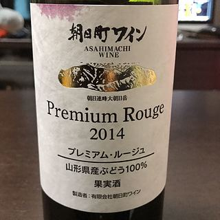 朝日町ワイン Premium Rouge 2014(プレミアム・ルージュ)