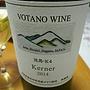 ヴォータノワイン ケルナー(2014)