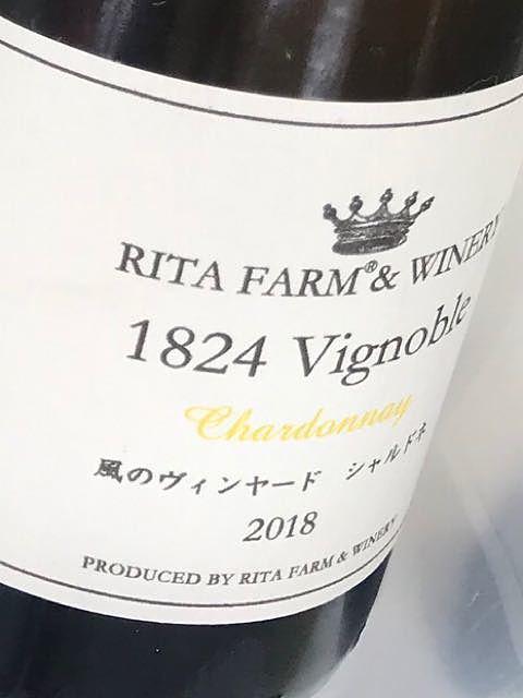 Rita Farm & Winery 風のヴィンヤード 1824 シャルドネ