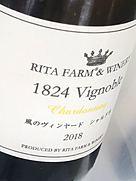 Rita Farm & Winery 風のヴィンヤード 1824 シャルドネ(2018)