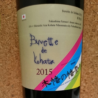 Fukushima Farmer's Dream Wine Buvette de Kohata