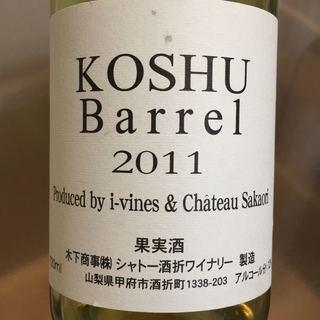 i-vines & Ch. Sakaori Koshu Barrel