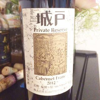 城戸ワイナリー Private Reserve Cabernet Franc