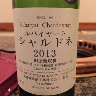 丸藤葡萄酒 ルバイヤート シャルドネ 旧屋敷収穫
