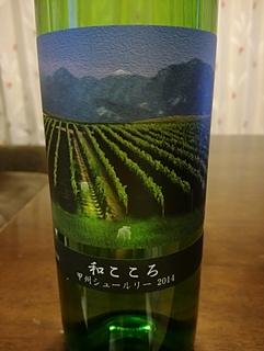 まるき葡萄酒 和こころ 甲州シュールリー