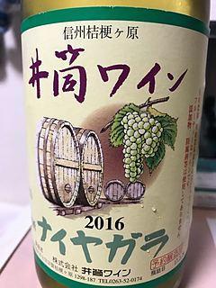 井筒ワイン 酸化防止剤無添加ワイン ナイヤガラ 辛口