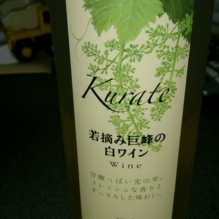 夢工房くらて Kurate 若摘み巨峰の白ワイン