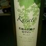夢工房くらて Kurate 若摘み巨峰の白ワイン(2014)