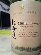 Grande Polaire 北海道 ミュラートゥルガウ