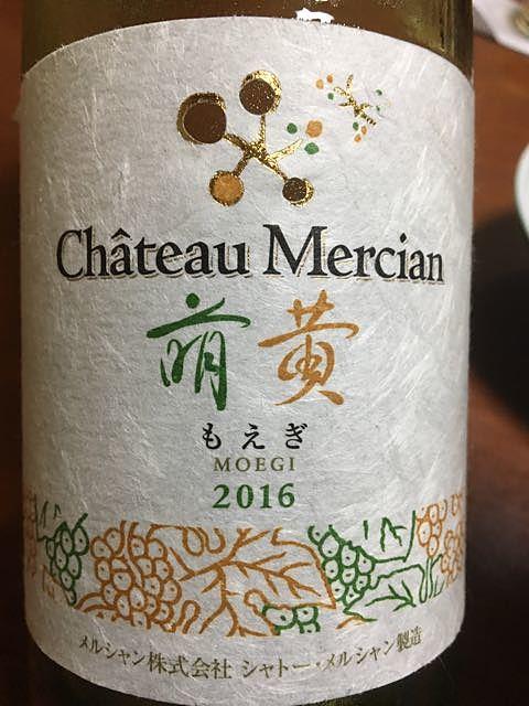 Ch. Mercian 萌黄(シャトー・メルシャン)