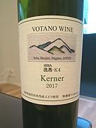 ヴォータノワイン ケルナー(2017)