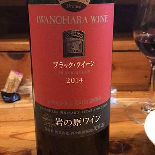 岩の原ワイン ブラック・クイーン