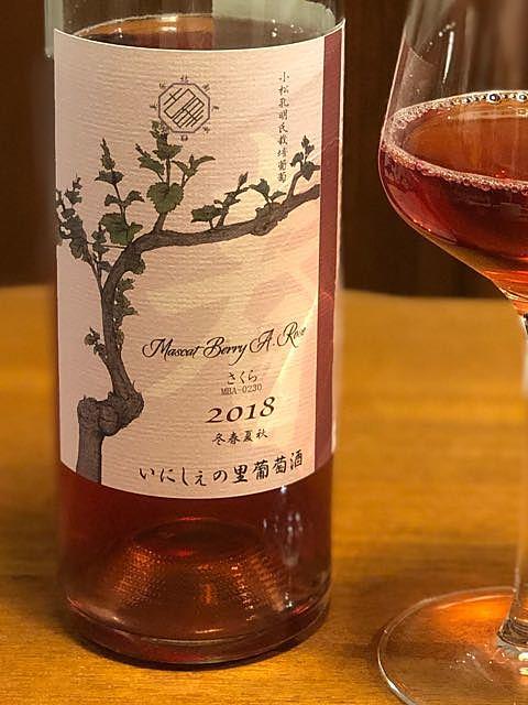 いにしえの里葡萄酒 Mascat Berry A Rosé さくらさくら