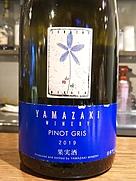 ヤマザキ・ワイナリー ピノ・グリ