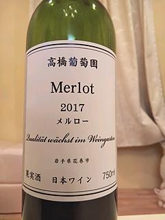 高橋葡萄園 Merlot