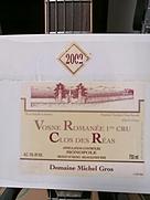 ドメーヌ・ミッシェル・グロ ヴォーヌ・ロマネ プルミエ・クリュ クロ・デ・レア モノポール(2002)