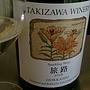 Takizawa Winery 旅路 Sparkling(2016)