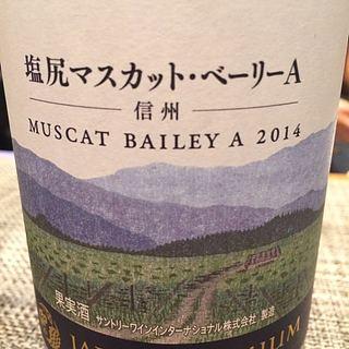 サントリー Japan Premium 塩尻マスカット・ベーリーA