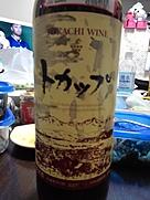 十勝ワイン トカップ 赤