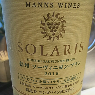 マンズワイン Solaris 信州 ソーヴィニヨン・ブラン