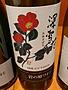 岩の原ワイン 深雪花 赤