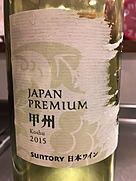 サントリー Japan Premium 甲州(2015)