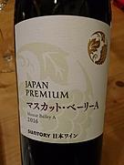 サントリー Japan Premium マスカット・ベーリーA