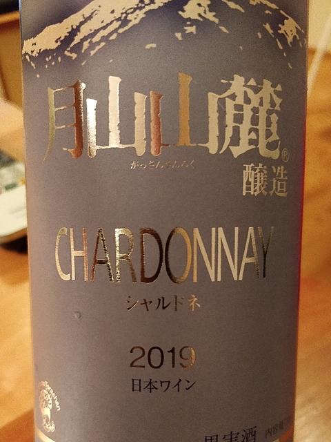 月山山麓 Chardonnay
