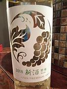 サントリー Japan Premium 甲州 新酒(2018)