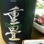 大和葡萄酒 重畳 Sparkling(Aeon Original)(2014)