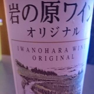 岩の原ワイン オリジナル 赤