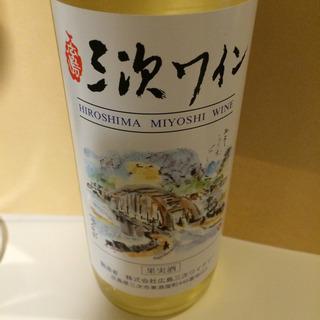 広島三次ワイン 白