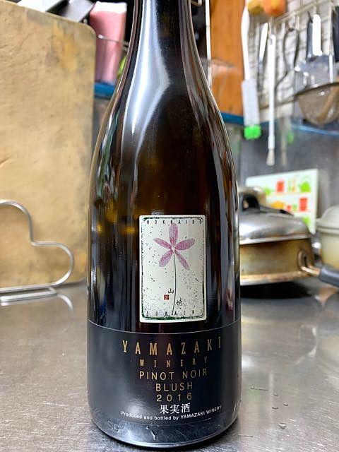 Yamazaki Winery Pinot Noir Blush(ヤマザキ・ワイナリー ピノ・ノワール ブラッシュ)