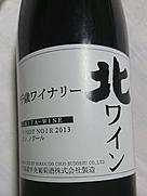 千歳ワイナリー 北ワイン ピノノワール(2013)