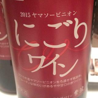 自園自醸ワイン紫波 にごりワイン ヤマソービニオン