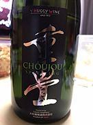 大和葡萄酒 重畳 Sparkling(Aeon Original)