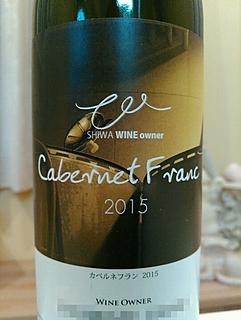 Shiwa Wine Owner Cabernet Franc(シワ・ワイン オーナー カベルネ・フラン)