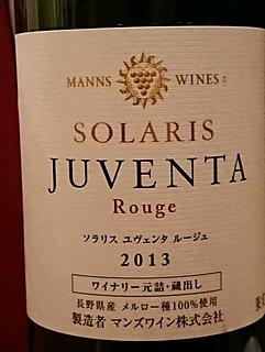 マンズワイン Solaris Juventa Rouge