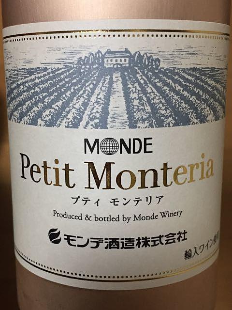 モンデ酒造 Petit Monteria Sparkling