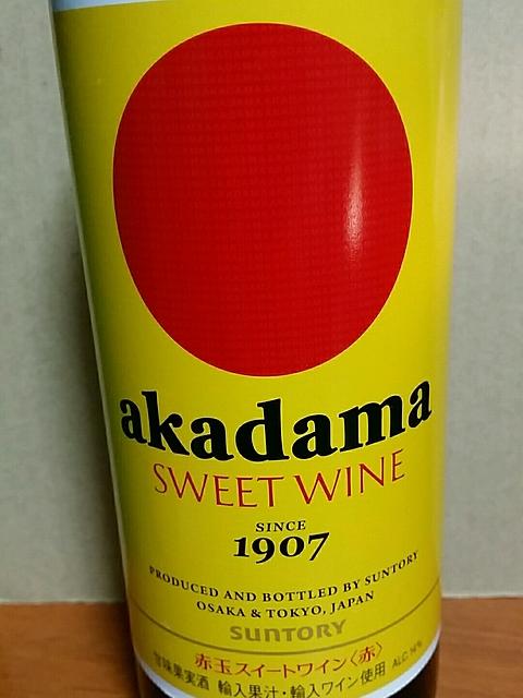 Akadama Sweet Wine 赤