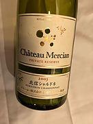 シャトー・メルシャン プライベート・リザーブ(2003)