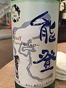 能登ワイン(2017)