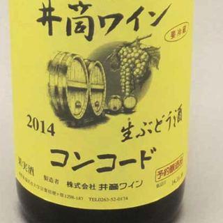 井筒ワイン 生ぶどう酒 コンコード