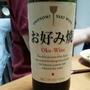 お好み焼 Oko Wine