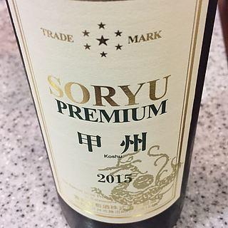 蒼龍葡萄酒 Soryu Premium 甲州