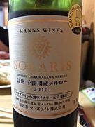 マンズワイン Solaris 信州 千曲川産メルロー(2010)