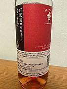 十勝ワイン 町民用ロゼワイン(2019)